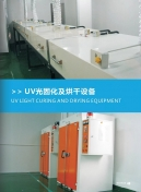 UV光固化及烘干设备